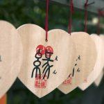 今回は成就させたい!関西で人気の初詣に出かけたい縁結び神社はここ!